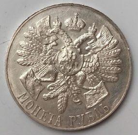 Рубль 1914 года Гангуть