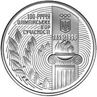 """Памятная монета """"100-річчя Олімпійських ігор сучасності"""" 200 000 карбованцев"""