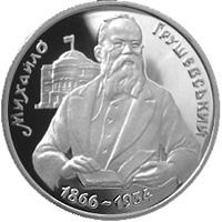 """Памятная монета """" Михайло Грушевський"""" 200 000 карбованцев"""