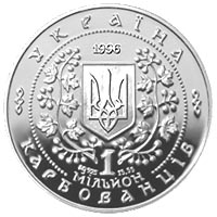 "Памятная монета ""Богдан Хмельницкий"" 1 000 000 карбованцев"