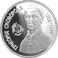 """Памятная монета """"Григорій Сковорода"""" 1 000 000 карбованцев"""