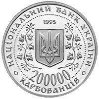 "Памятная монета ""Богдан Хмельницкий"" 200 000 карбованцев"