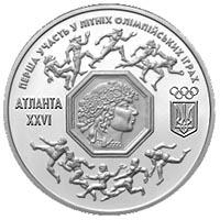 "Памятная монета ""Перша участь у літніх Олімпійських іграх"" 2 000 000 карбованцев"