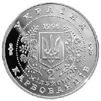 """Памятная монета """"Незалежність"""" 2 000 000 карбованцев"""