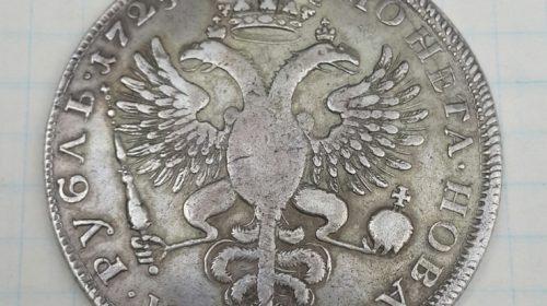 """Рубль 1725 г. """"траурный"""" портрет, Екатерина І, R1"""
