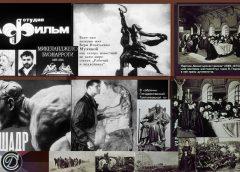 Искусство в Сети. Диафильмы о живописи, скульптуре и графики из электронных библиотек
