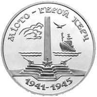 """Памятная монета """"Місто-герой Керч"""" 200 000 карбованцев"""