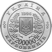 """Памятная монета """"10-річчя Чорнобильської катастрофи"""" 200 000 карбованцев"""