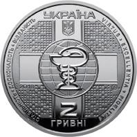 НБУ выпустил памятную монету из нейзильбера «100 років Національній медичній академії післядипломної освіти імені П. Л. Шупика»