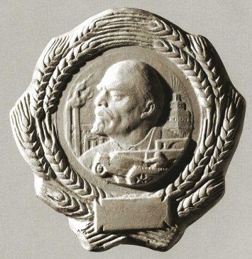 Гипсовая модель знака ордена Ленина без серпа и молота из ЦМЛ. Размеры: высота - 15.5 см, ширина - 15.2 см