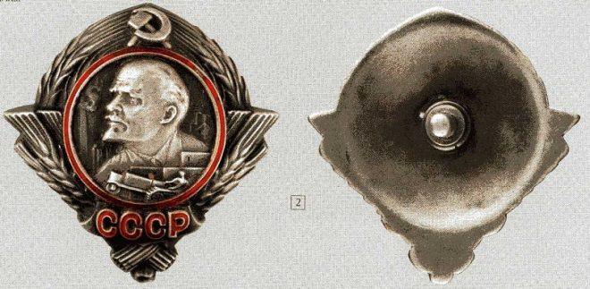 пробные образцы ордена Ленина