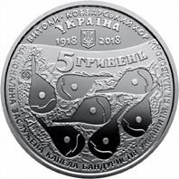НБУ выпустил памятную монету из нейзильбера «100 років з часу створення Кобзарського хору»