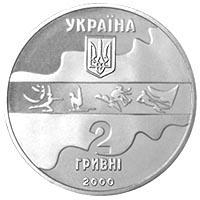 """""""Вітрильний спорт» из нейзельбера номиналом 2 гривны"""