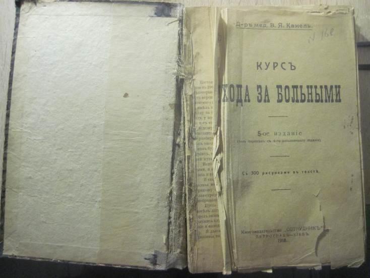Старинная книга «Курсъ ухода за больными» 1918 года