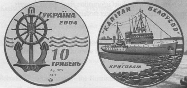 """Монета из серебра (Ag 925) номиналом 10 гривен """"Криголам `Капітан Бєлоусов"""""""