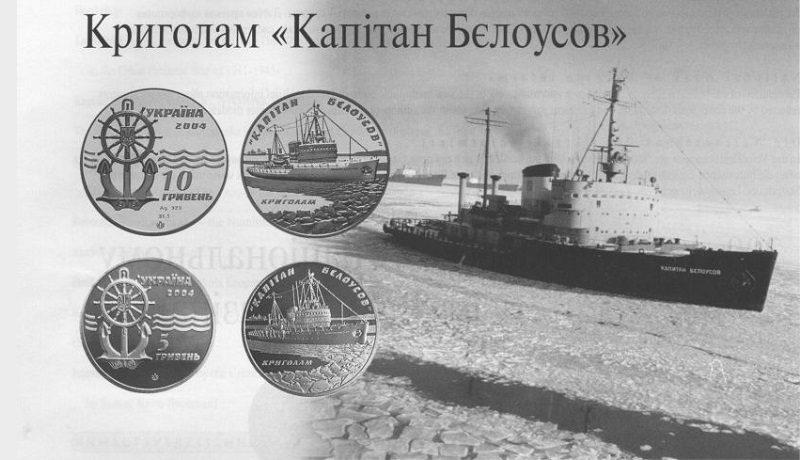 Корабли на монетах Украины