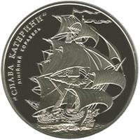"""монета из нейзильбера номиналом 5 гривен """"Лінійний корабель `Слава Катерини`"""""""
