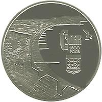 """Монета из нейзильбера номиналом 5 гривен """"1800 років м.Судаку""""номиналом 5 гривен"""