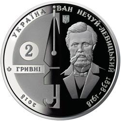 НБУ выпустил памятную монету из нейзильбера «Іван Нечуй-Левицький»