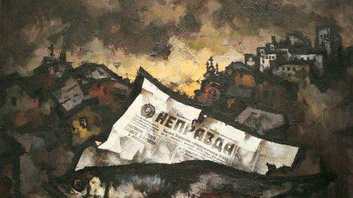 Оскар Рабин (1928- 2018), «Неправда», 1975