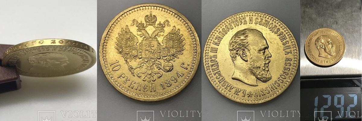 10 рублей 1894 АГ