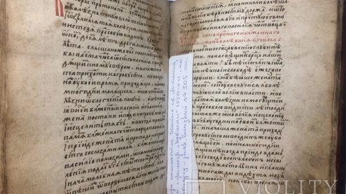 Рукописная книга конца XVI в. «Сборник служб, житий и поучений святых»