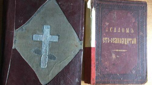 """""""Библия"""" и """"Плаломъ Сто-осмнадцатый истолкованный Епископъ Феофаномъ"""", обе 1891 года издания"""