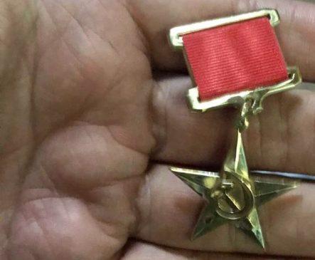 золотаямедаль «Серп и Молот», которую вручали Героям Социалистического Труда