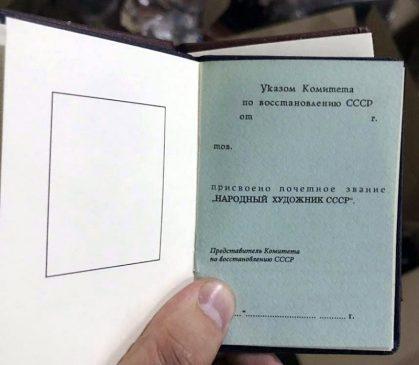 """пустой бланк на почетное звание """"Народный художник СССР"""""""