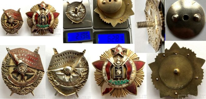 Орден Красного Знамени №3 377 и орден «За воинскую доблесть» №95 Монголия 1 тип (Орден Боевого Красного Знамени)