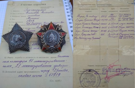 Награды полковника Губайдулина Д.А.