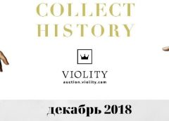 """Топ-15 самых дорогих лотов аукциона """"Виолити"""" в декабре 2018 года"""