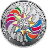 Памятная монета из нейзильбера номиналом 5 гривен «До новорічних свят»