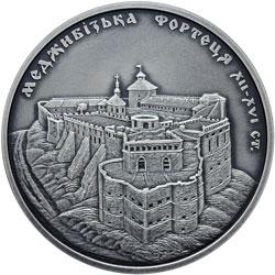 Памятная монета из серебра номиналом 10 грн «Меджибізька фортеця»