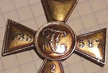 Георгиевский крест 2-й степени, золото,№33 587 на кавалера Чернявского Ивана Евсеивича