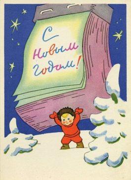 Советские открытки Мальчик Новый Год