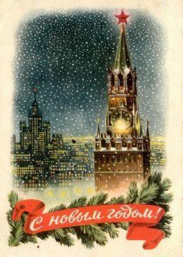Кремль на новогодних советских открытках