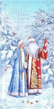 Дед Мороз и Снегурочка на новогодних советских открытках