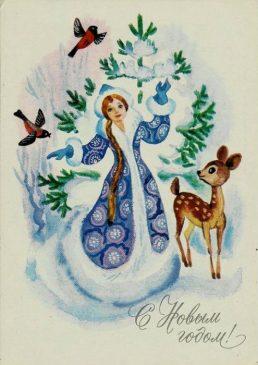 Снегурочка на новогодних советских открытках