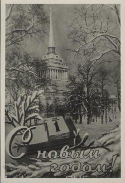 Советские новогодние открыткиЛенинград на советских новогодних открытках