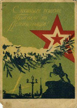 Ленинград на советских новогодних открытках