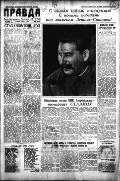 "газета ""Правда"" от 1 января 1936 года"