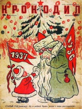 "журнал ""Крокодил"" №1 1937"