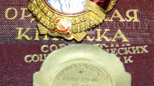 Комплект два Ордена Ленина и орден Дружбы Народов. Кавалер - Шевчук Григорий Иванович