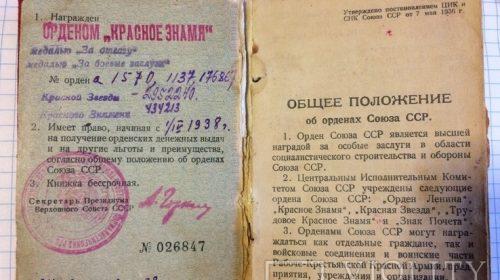 Комплект наград на Гаврилина Александра Дмитриевича