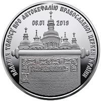 монета «Надання Томосу про автокефалію Православної церкви України» в нейзильбере номиналом 5 гривен