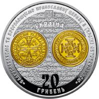 Монета «Надання Томосу про автокефалію Православної церкви України» в серебре (Ag 925) номиналом 20 гривен
