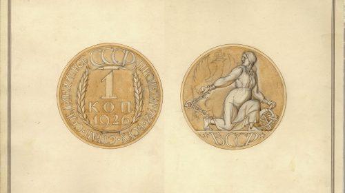 Н. И. Пискарев. Проект монеты СССР достоинством 1 копейка 1925 года