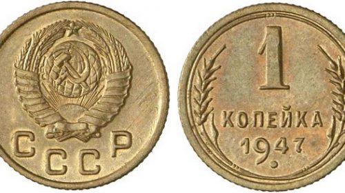 1 копейка 1947 года, герб СССР с 16 витками ленты