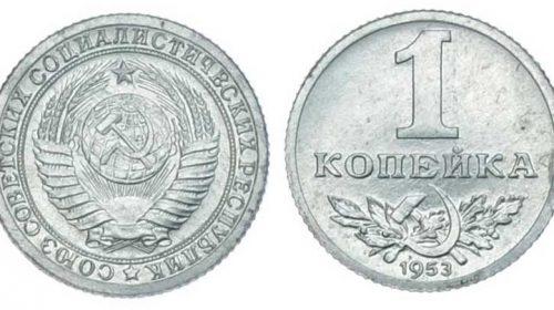 Пробная 1 копейка 1953 года, алюминиево-марганцевый сплав, 0,36 г